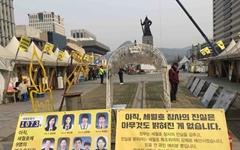 [모이] 세월호 올라온 날, '세월호 광장' 모습
