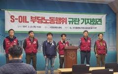 4조 8천억원 S-OIL 신설현장서 '민주노총 배제' 논란
