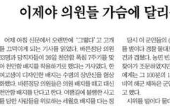 세월호 인양 당일, '천안함 사건' 강조한 <조선>의 의도