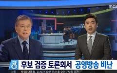 문재인 비판에 '보복 보도'... 제 발 저리는 MBC