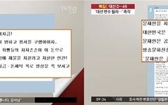 '가짜뉴스' 비판 TV조선, '문재인 가짜뉴스' 유포