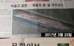 전원구조 오보 MBC, 세월호 인양 중계방송 '자랑'