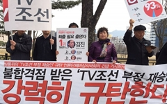 """언론단체 """"방통위, TV조선 재승인""""강력 규탄"""