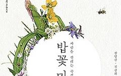 벼꽃, 보리꽃, 옥수수꽃... 우리를 먹여 살리는 꽃