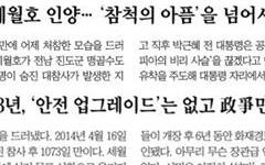 조·중·동, 세월호가 대선에 '영향' 끼칠까 전전긍긍