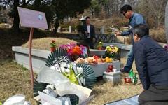 마석 모란공원서 류한림씨 추도식 열려