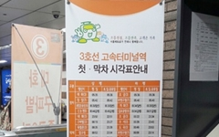 '온유야, 안녕~' 고속터미널역에 세워진 특별한 안내판