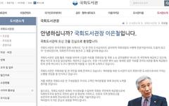 자유한국당, 국회도서관장 도로 낙하산 인사 임명?