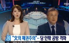 MBC 비판하면 패권주의? 고삐 풀린 MBC
