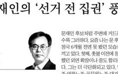 홍준표 '선거용 막말'에 맞장구치는 동아·중앙