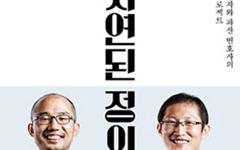 무기수 김신혜 앞에서 멈춘 '정의'
