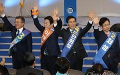 응원가·달타령·오월 노래까지, 더민주 지지자들 '떼창'