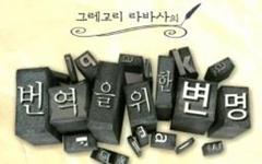 외화 번역 맘에 안든다고 번역가에게 자살 추천?