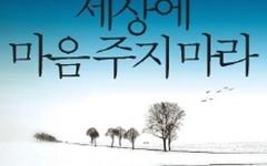 누구나 인생의 오후를 맞는다, 박 전 대통령도