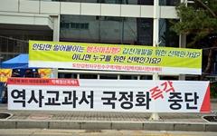 """""""추진 동력 잃은 국정교과서, 끝난 게 아닙니다"""""""