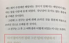 홍준표 '돼지흥분제' 논란... 이건 끔찍한 '강간 문화'다