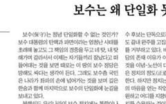 '홍·유, 승산 없는데 왜 완주하려 하나' 닦달하는 조선