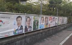 주정차 절대금지구역에서 춤추는 선거 운동원들
