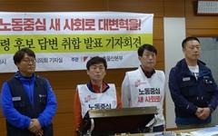 문재인, 심상정, 김선동, 울산노동현안 요구안 수용