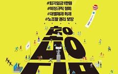 127주년 세계노동절 울산대회 개최