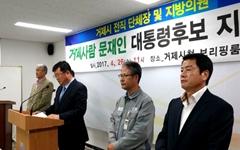YS 차남 김현철 교수, 마산서 문재인 지원 유세