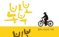 봉하 10년의 기록 <바보 농부 바보 노무현>에 담아