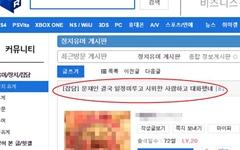 '문재인 멱살'·'성소수자 면담' 모두 허위사실