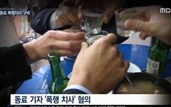 '한겨레 기자 사망 사고' 연속 보도한 MBC, 왜 이러나