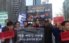 대선후보들, 언론자유지수 상위권 진입 공약하라