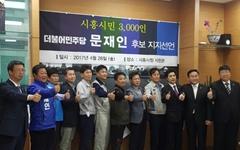 시흥시민 3천 명 문재인 후보 지지선언 발표