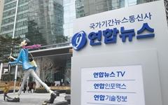 흔들리는 '신문', 공정성 논란 '연합뉴스'... 언론개혁 필요해