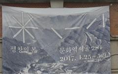 [모이] '평창의 봄' 개막식, 서울역에서 열려