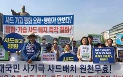 """[모이] 광화문 광장 """"사드 즉각 철거"""""""