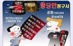 [만평] 황당한 청구서