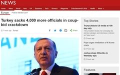 터키, 하루 만에 공직자 4천명 해임... 대대적 숙청