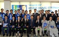 민주당 경남도당, 48개 특위 구성 '소통해 정권교체'