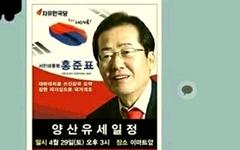 경남지사 출신 홍준표 유세에 경남도청 개입 의혹