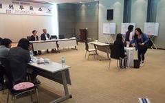 대선 재외국민투표 베이징 투표율 82%, 역대 최고
