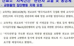 """국정교과서 반대교사 징계·고발했던 교육부 """"종합 검토 필요"""""""