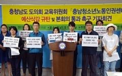 도의원 한마디에 청소년노동인권센터 예산 전액삭감?
