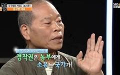 """""""식량자급 없는 자주국방 말짱 헛소리"""""""