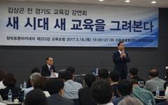 """김상곤 전 교육감 """"교육의 국가책임 강화해 나갈 것"""""""