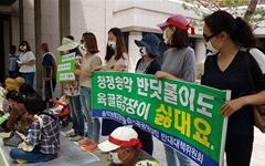 강장리 주민들, 육가공공장 반대 '침묵시위'