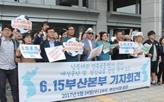 남북 교류 훈풍 불까? 대북 정책 변화에 설레는 부산