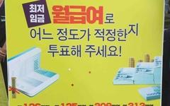 [모이] 최저임금 1만 원 대전 캠페인 시작