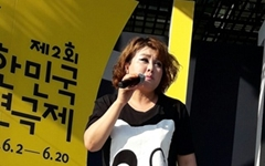 [모이] 제2회 대한민국연극제 개막