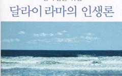 달라이 라마가 한국인에게 들려주는 말