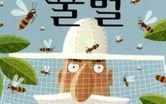 어른들 인문책으로 손색없는 어린이책 <꿀벌>