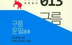 """'팔순에도 창작'하는 김정희 시인 """"시조는 신앙"""""""
