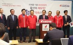 자유한국당의 내년 지방선거 전략은 색깔론?